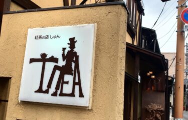 【岩手・盛岡】紅茶の店 しゅん