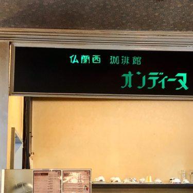 【岩手・盛岡】オンディーヌ
