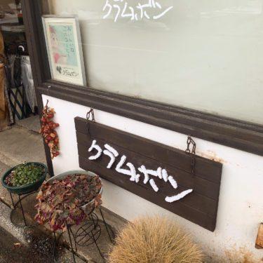 【岩手・盛岡】クラムボン