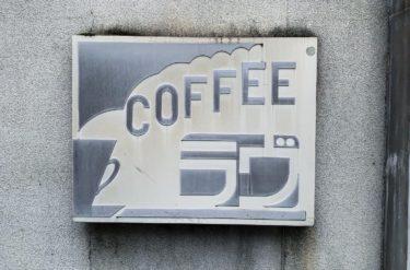 【山形・山形】コーヒーラヴ