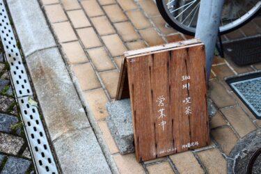【岩手・盛岡】羅針盤
